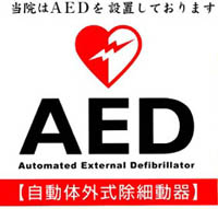 AED 画像