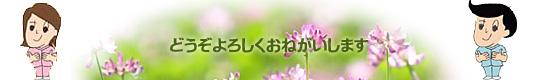 スタッフ 紹介 ページ イメージ画像